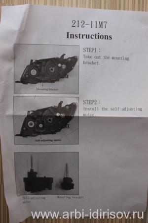 Инструкция к передней фаре тойоты короллы