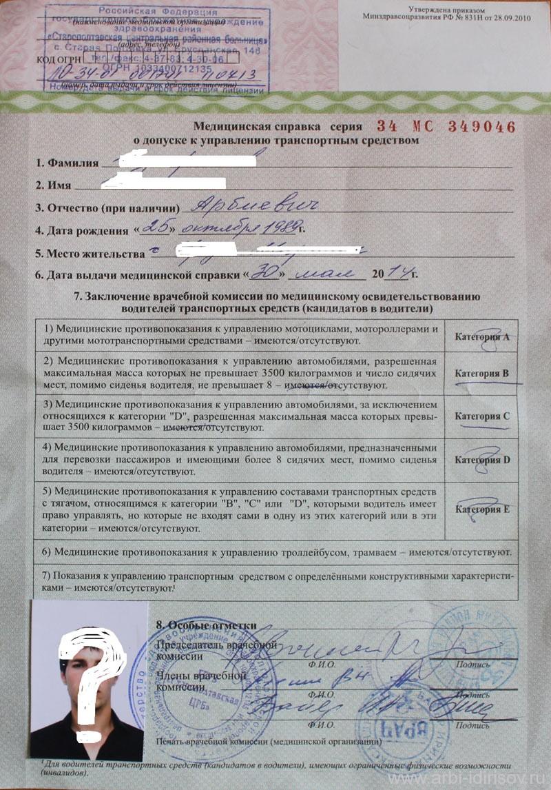 замена водительского удостоверения медицинская справка