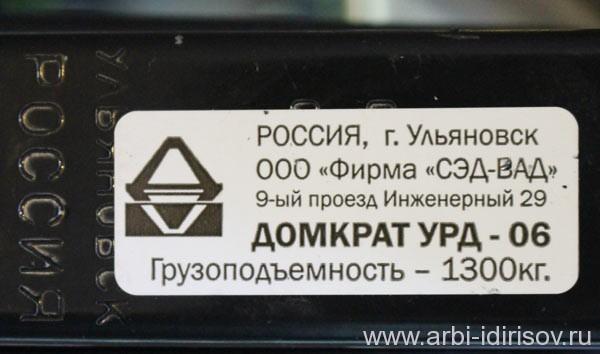 -avtomobilny-rezbovoy-domkrat